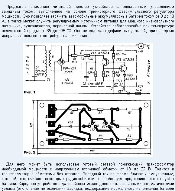 Схема гаражного зарядного устройства 36 в