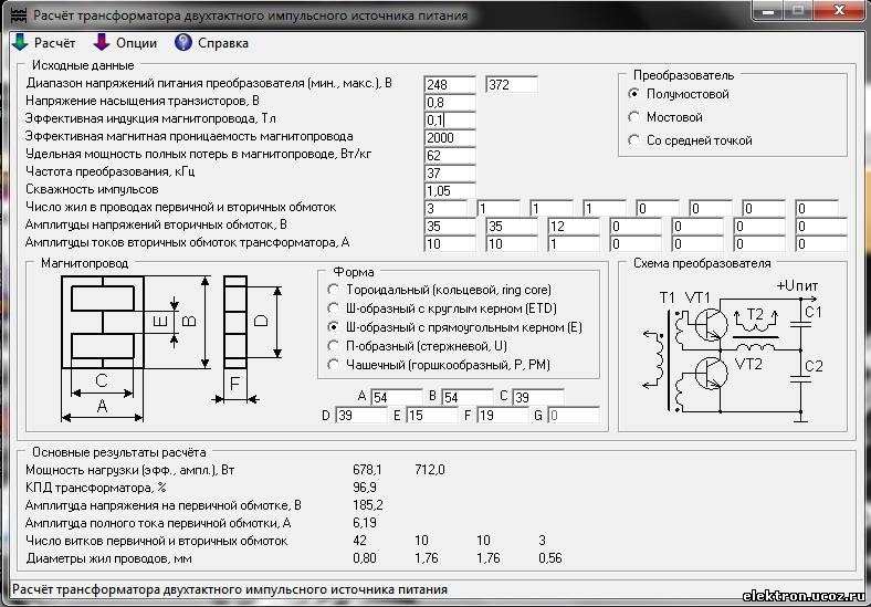 Design tools pulse transformers 4.0.0.0 - расчёт импульсных